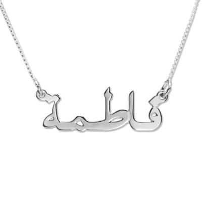 Collier prénom ecriture arabe personnalisé en argent