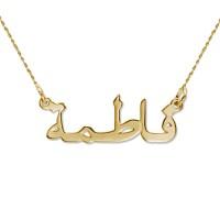 Collier prénom style arabe personnalisé en or