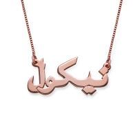 Collier prénom style arabe personnalisé en plaqué or rose