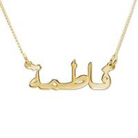 Collier prénom style arabe personnalisé en plaqué or